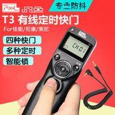 品色T3單反5d3/2相機6D7D快門線For佳能70d600D延時定時遙控器【潮男街】