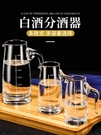 家用玻璃分酒器 白酒公杯洋酒紅酒小扎壺飯店酒吧專用小 『洛小仙女鞋』