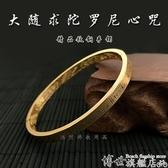 心經手鐲 大隨求陀羅尼心咒手環鈦鋼手鐲藏漢文不掉色海濤法師推薦佛教心經 新年禮物