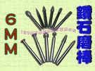 【1402-21】鑽石磨棒 6mm 刃徑...
