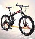 山地車 山地自行車24/26寸折疊雙減震越野變速賽車男女學生成人單車YYJ【快速出貨】