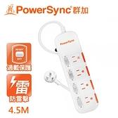 【PowerSync 群加】4開4插滑蓋防塵延長線-4.5M 白