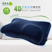 Beroso 倍麗森 超值兩入-風行韓國人體工學防側翻舒壓4D記憶枕60CM-情人節