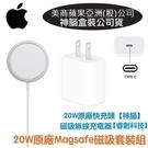 神腦 20W 原廠快速充電組【原廠快速充電頭+磁吸無線充電器】Magsafe (Lightning 接口) iPhone12 Pro Max Mini