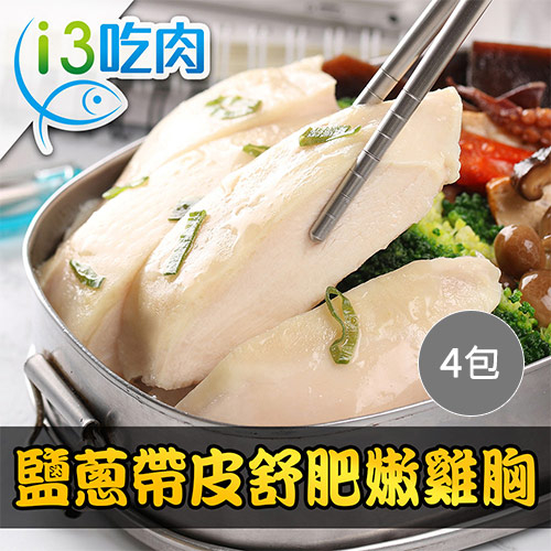 【愛上美味】日式鹽蔥帶皮舒肥嫩雞胸4包