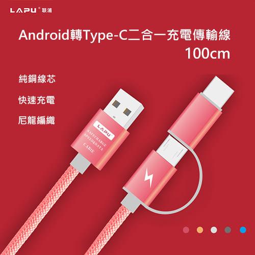 Android轉Type-C二合一充電傳輸線 100cm 合金抗氧化 數據充電線