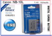 *數配樂*佳美能 CANON NB-10L 鋰電池 NB10L【G16 SX50  SX60 HS G15 G1X G1 X SX40 IS SX40IS】