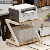 打印機架子 辦公桌上多層置物架桌面放打印機的架子客廳落地收納架T 3色