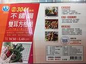 正304不鏽鋼雙耳方格網30*48公分【273358】烤肉架 烤肉網 烤肉用品《八八八e網購