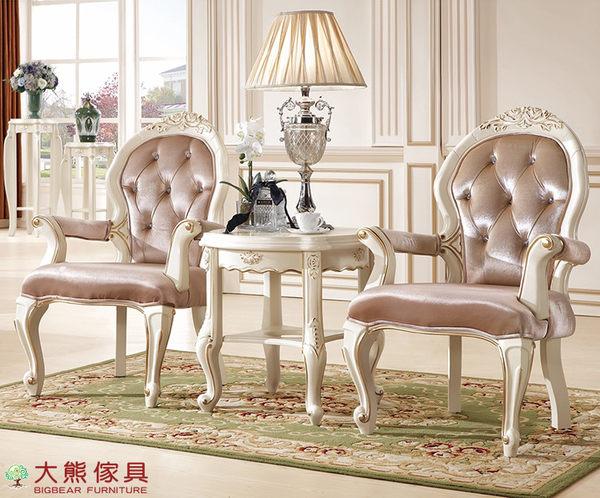 【大熊傢俱】韓戀 902 法式休閒組椅 扶手椅 靠背椅 書以 辦公椅 絨布椅 椅子 歐式 茶几 電話几