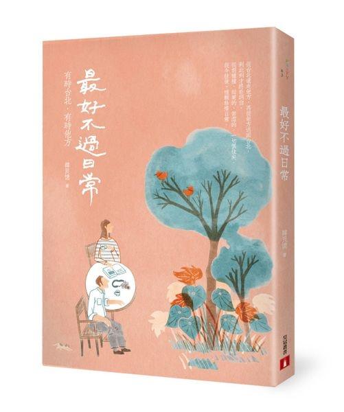 最好不過日常:有時台北,有時他方【城邦讀書花園】
