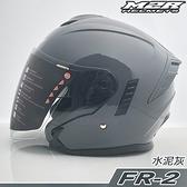 M2R 半罩 安全帽 FR-2 FR2 素色 水泥灰|23番 內藏墨鏡 抗UV強化耐磨 內襯全可拆
