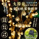 太陽能LED氣泡球庭院裝飾燈串 32米 戶外燈 太陽能燈 露營燈【AF0501】《約翰家庭百貨
