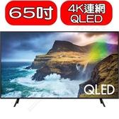 回函贈《結帳打95折》三星【QA65Q70RAWXZW】65吋QLED電視