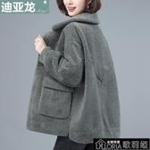 外套大碼女裝羊羔毛皮毛一體外套新款女冬季加厚中長款大衣9【全館免運】