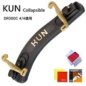 加拿大Kun Collapsible DR300C小提琴肩墊-折疊式/小提4/4適用/限量套裝組