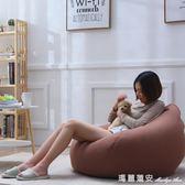 懶人沙發豆袋單人大號室外北歐榻榻米日式豆包成人懶人椅可拆洗igo 瑪麗蓮安