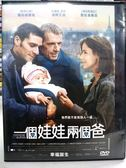 影音專賣店-K17-043-正版DVD*電影【一個娃娃兩個爸】-蘭伯威爾森*琵拉洛佩茲