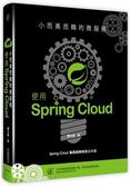 小而美而精的微服務:使用Spring Cloud