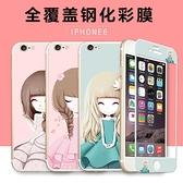 iphone6/7s鋼化膜蘋果i7/6splus彩膜卡通前後花花姑娘全屏膜8plus·享家