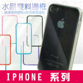 ☆Apple iPhone 5S 水晶雙料殼/保護殼/保護套/背蓋/透明殼/手機殼/附帶 防塵塞