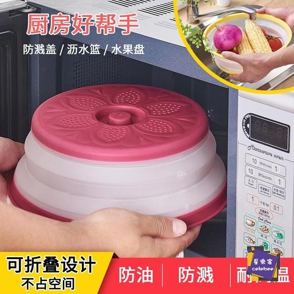 微波爐加熱蓋 微波爐加熱專用蓋子耐高溫防油蓋防濺蓋硅膠碗蓋通用熱菜罩保鮮蓋