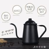 手沖咖啡壺不銹鋼細口壺特氟龍細嘴壺長嘴滴漏泡茶沖咖啡消費滿一千現折一百