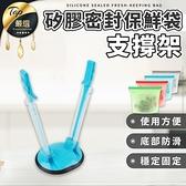 現貨!SGS合格 食品矽膠保鮮袋 單購區-支撐架 #捕夢網