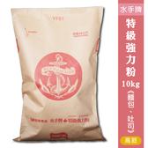 《聯華製粉》水手牌特級強力粉/10kg【優選高筋麵粉】~效期2020.06.28