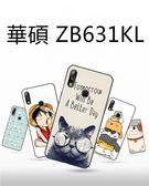 華碩 Zenfone Max Pro M2 ZB631KL 純樸 彩繪 卡通 招財貓 保護殼 全包 微磨砂 軟殼 矽膠套