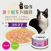 【貓侍Catpool】馬卡龍系列貓罐頭85g-海鮮盛宴(24罐/箱)