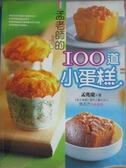 【書寶二手書T6/餐飲_YBF】孟老師的100道小蛋糕_孟兆慶