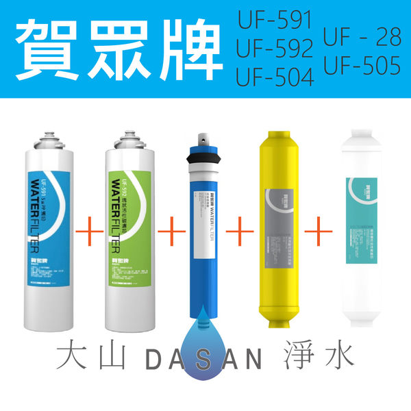 UR-632AW-1 賀眾牌濾心5支入 UF-591 UF-592 UF-504 UF-505 UF-28 冰溫熱磁化飲水機專用濾芯