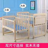 嬰兒床實木無漆環保寶寶床童床搖床推床可變書桌嬰兒搖籃床可側翻【萬聖節7折起】