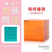 Quaplar 葵柏兒 晨曦天空QQ方塊190g(舒緩修護)