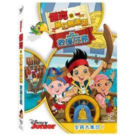 傑克與夢幻島海盜:救援任務-DVD 普通版