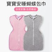 包巾 新生兒 安睡 蝴蝶包巾 嬰兒 安撫包巾 寶寶用品