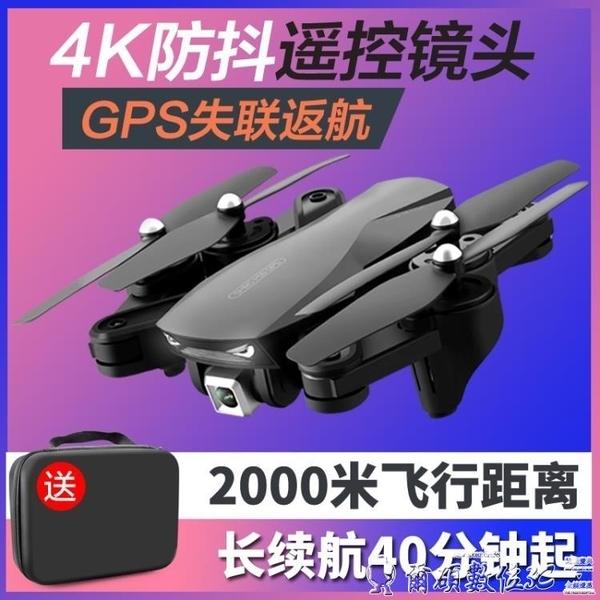 空拍機GPS四軸飛行器無人飛機無人機器高清專業4K超長續航模2000米LX 爾碩 交換禮物