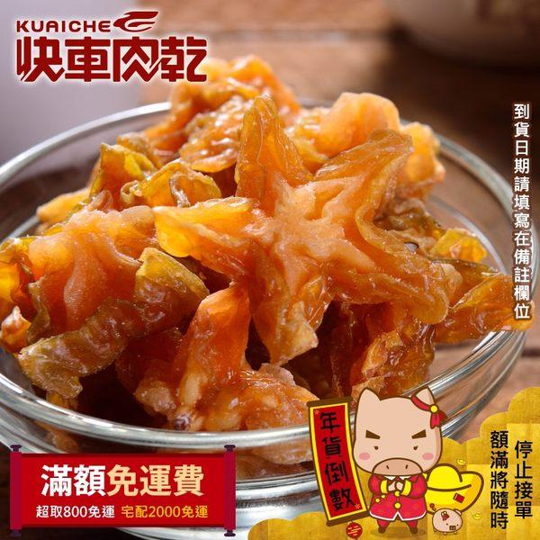 快車肉乾 台灣楊桃乾
