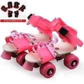 兒童雙排輪滑鞋溜冰鞋初學者四輪滑板鞋旱冰鞋腳碼可調大小喆佳 阿卡娜