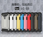 LG G5 金剛鐵甲二合一防摔保護套 全包軟邊外殼 手機殼 四角緩衝防摔殼保護殼