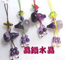 『晶鑽水晶』天然紫水晶吊飾 葫蘆型~避邪...