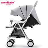 worldbaby嬰兒推車可坐躺輕便攜折疊新生兒童簡易寶寶手推嬰兒車  igo CY潮流站