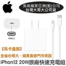 Apple 20W 原廠快速充電組【遠傳、神腦代理公司貨】iPhone13 iPhone11 iPhone12 Pro Max Mini XS Max XR