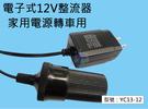 【車用電源】110V 轉12V 點煙器 家用電源轉車用12V 整流器 12V/1.2A 電子式 台灣製造 YC13-12
