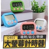 『時尚監控館』(G401)大螢幕廚房倒計時器 液晶顯示廚房計時器 提醒器 鬧鐘記時器 烘焙定時器