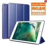 快速出貨 ipad 保護套蘋果9.7英寸新版平板電腦殼子硅膠