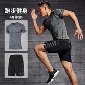 速幹運動套裝男夏季短袖t恤健身服跑步裝備寬鬆訓練背心籃球衣服mks歐歐