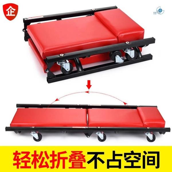 移動汽修專用工作凳修車工凳工作維修工方便凳子汽修凳修車凳維修 1995生活雜貨