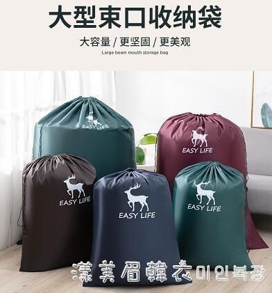 束口棉被袋巨無霸收納袋巨能裝大號家用裝被子衣服整理搬家打包袋 NMS美眉新品